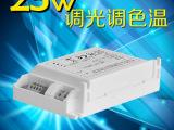 led无极调光调色温电源单控集控同步控制无频闪数字驱动方案