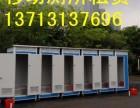 中山移动厕所出租 移动洗手间租赁 出售移动卫生间 集装箱