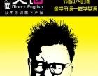 临平成人零基础学英语 山木培训27年资质