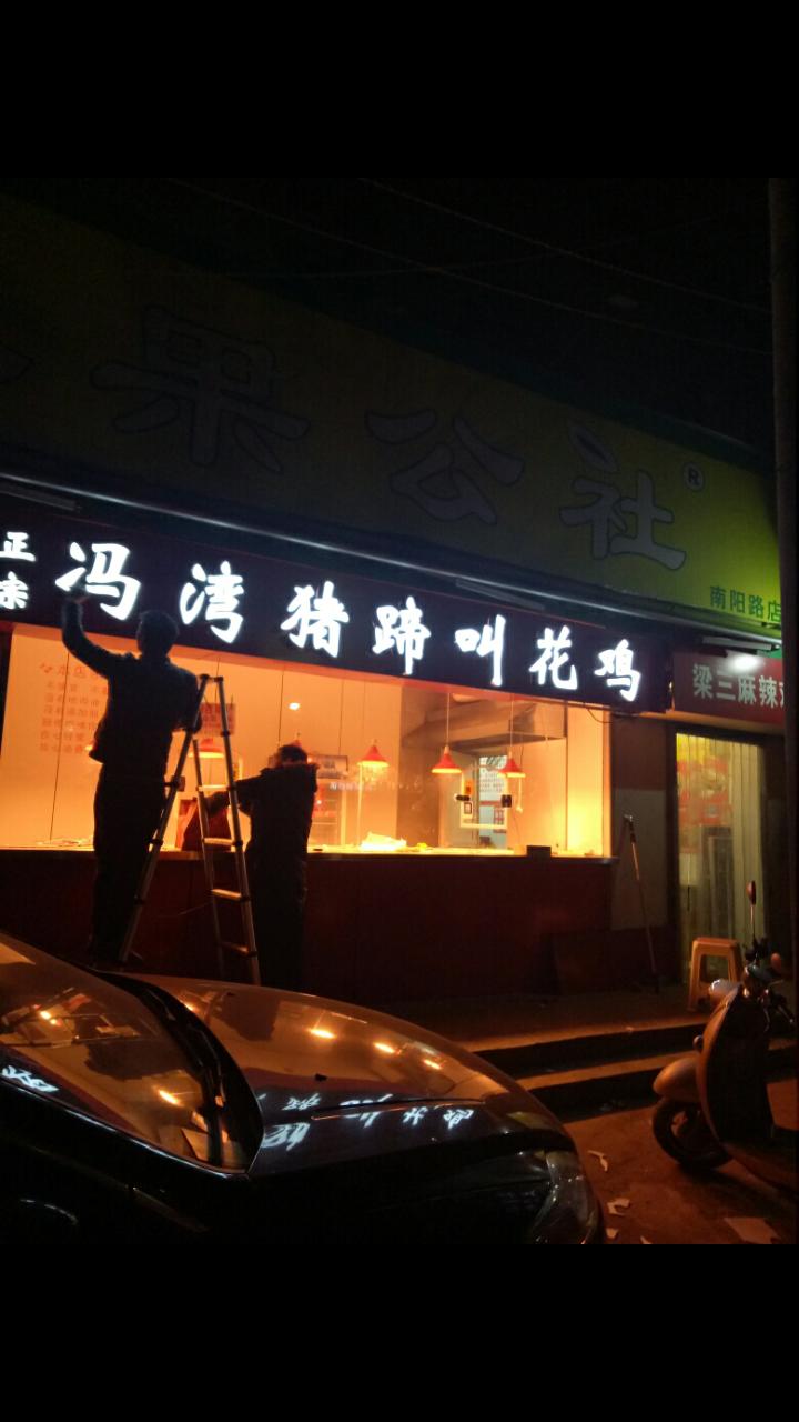 正宗冯湾猪蹄叫花鸡加盟连锁,品牌已注册
