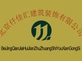 北京全市装修项目,公司装修,商铺修缮,酒店装饰等