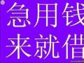 扬州开发区贷款无抵押1000-50万不上平台不回访息低包下款