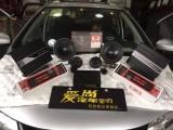 本田飞度音响改装 佛山南海爱尚汽车音响 专业音响改装隔音降噪