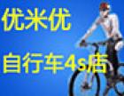 优米优自行车加盟