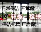 徐州专业承接家庭日常保洁 物业保洁 新居拓荒