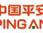 中国平安人寿保险股份有限海南分公司