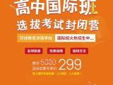 济南环球教育高中国际班衔接课程 暑假热招中