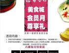 百花村餐饮广场7月美食特价活动开始啦,小伙伴们快来