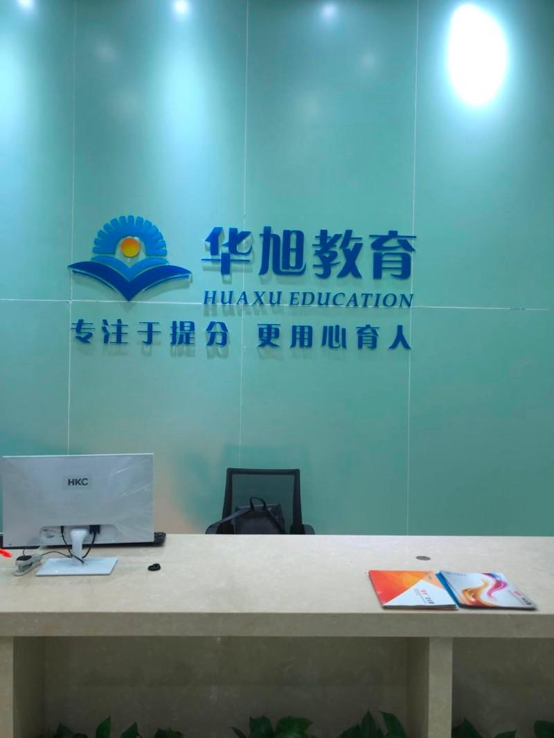 重庆华旭教育,VIP一对一 一对三专职提分,效果说话