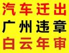 广州专业代办过户迁出车辆年审汽车违章汽车上牌