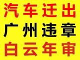 廣州專業代辦過戶遷出車輛年審汽車違章汽車上牌