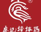 广州廖记棒棒鸡怎么加盟?加盟费用是多少