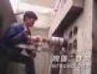 苏州百帮专业打孔,空调油烟机热水器下水道打孔开墙