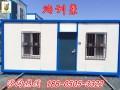 厂家租售住人集装箱移动板房 活动房卫生间办公室岗亭