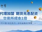 惠州便民金融服务怎么加盟哪家好?股票期货配资怎么代理?