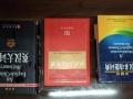 汉语大词典,英语字典