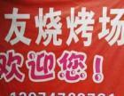 南湖公园南门广友烧烤场