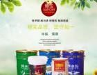 北京釉宝透明防污涂料代理 透明环保涂料加盟费用