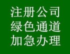 上海南翔注册一家公司的流程