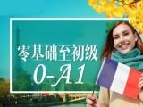 重庆法语培训 A1A2初级法语班 B1B2出国留学法语班