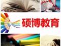 硕博教育暑假班 奥数思维班 新学期衔接教学 作业托管