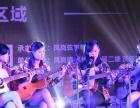 东莞凤岗暑假专业培训音乐钢琴吉他古筝小提琴尤克里里