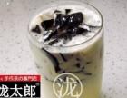 便宜的奶茶加盟,厦门黑泷太郎加盟怎么样,黑泷太郎加盟赚钱吗