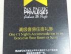 天津泛太平洋酒店(五星级酒店)行政套房住宿卡