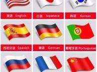 佛山海翔外语 日语 韩语 西班牙语 法 德语等语种