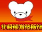 北极熊自发热服饰 诚邀加盟