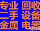 上海专业回收二手各类家具电器,空调.冰箱.卧室家具.电脑