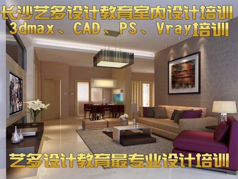长沙室内设计 平面设计培训 CAD PS 3dmax培训班