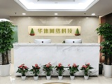海南華體網絡全國招商加盟