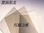 厂家供应PC耐力板