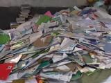 高价回收书报纸,印刷废纸,办公用纸,销毁各类档案文件