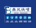 上海犇风30分钟快速补漆设备多少钱