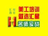 杭州运营培训机构学习美工培训选择汇星教育
