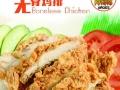 阿鸡师加盟 西餐 投资金额 5-10万元