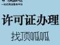 北京顶呱呱企业管理许可证代办