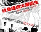 纹身学院招募活动