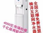 楠泽互联网智能净水器,全国免费加盟,厂家免费供货
