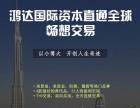 鸿达国际金融专注国际期货配资平台搭建业务 代理佣金日返