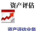 上海专利转让评估 著作权评估 商标评估