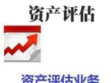 德阳技术入股评估 专利增资评估 技术入股评估