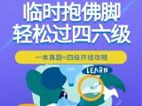 十堰华远教育英语四六级考研培训