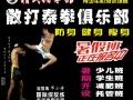 绵阳泰拳学生暑假班