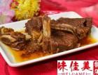 晋江牛肉技术培训晋江牛肉学习晋江牛肉学费多少钱
