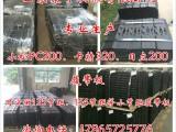 小松PC200.卡特320.日立EX200挖掘机履带板直销