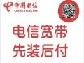 中国电信宽带安装 快速办理先装后付