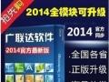 广联达安徽省2015全套计价土建算量钢筋审核最新版